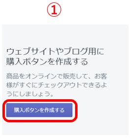 ②Buy Buttonの対象商品の設定1-1-1
