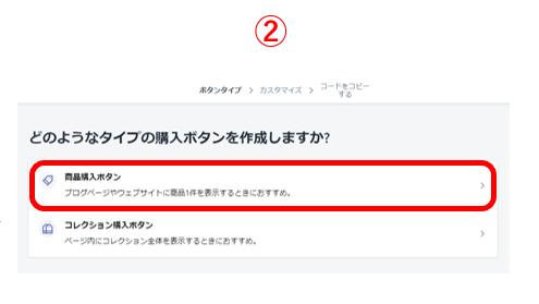 ②Buy Buttonの対象商品の設定1-2