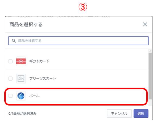 ②Buy Buttonの対象商品の設定1-3