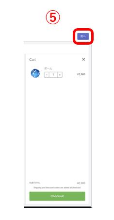 ③Buy Buttonの対象商品の設定2-3