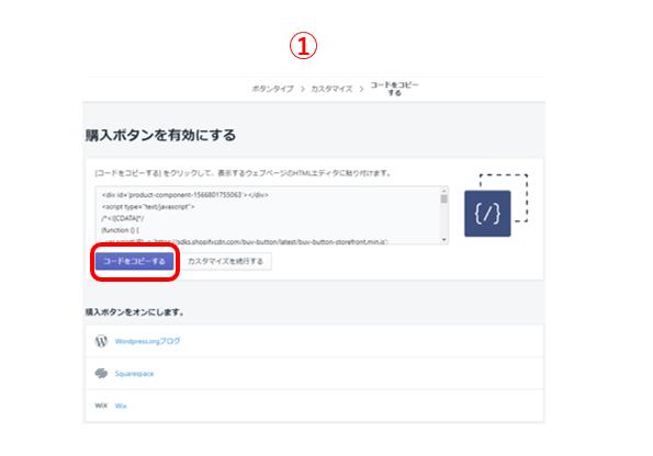 ④Buy Buttonの対象商品の設定3