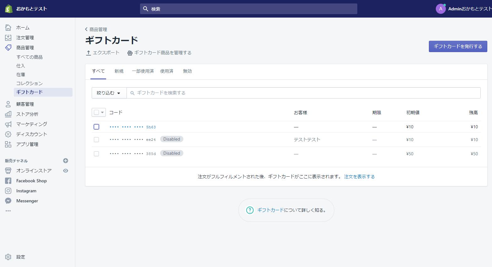 おかもとテスト   ギフトカード   Shopify-1