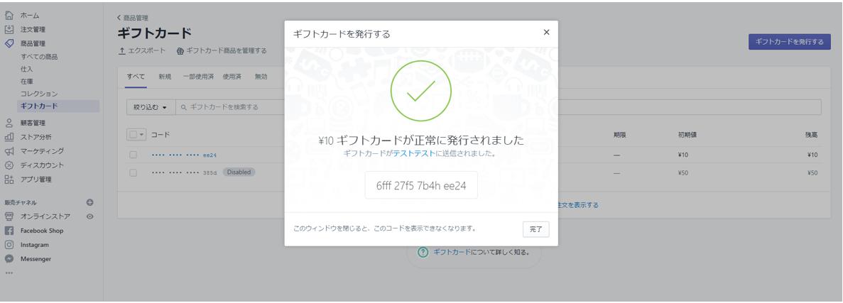 ギフトカード発行2