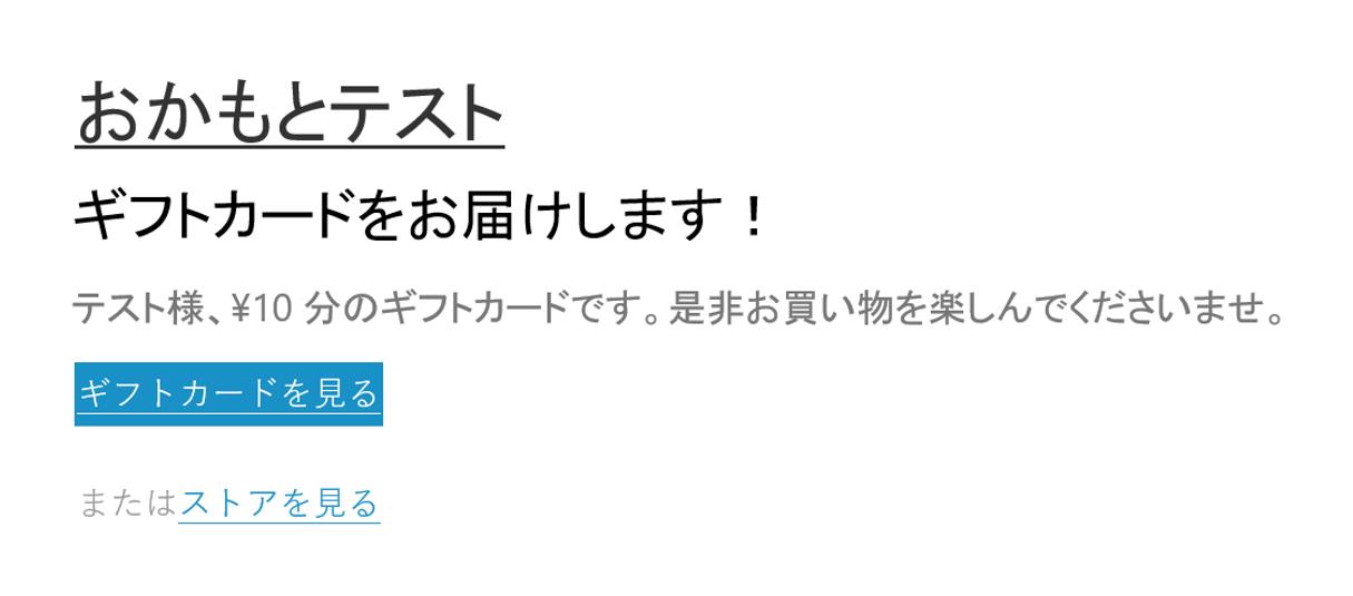 ギフトカード発行3