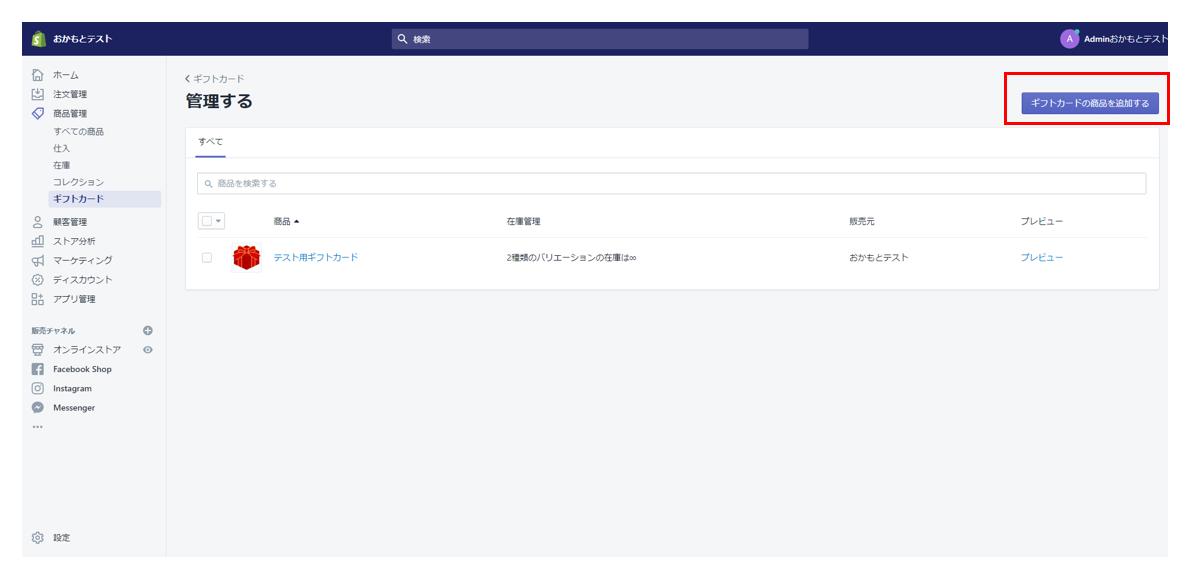 ギフトカード発行6