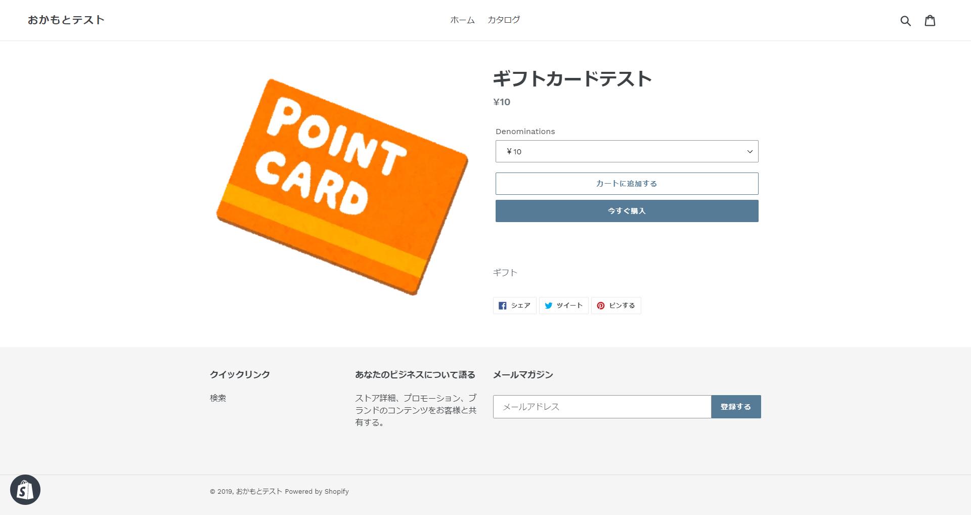 ギフトカード発行8