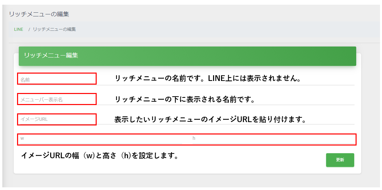 リッチメニュー編集1