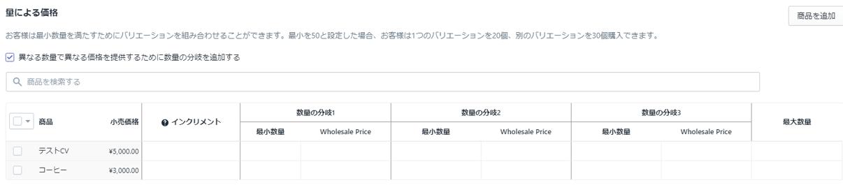 量による価格の設定_拡大