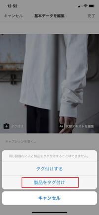 Instagramの投稿記事に製品タグを紐付ける画面です