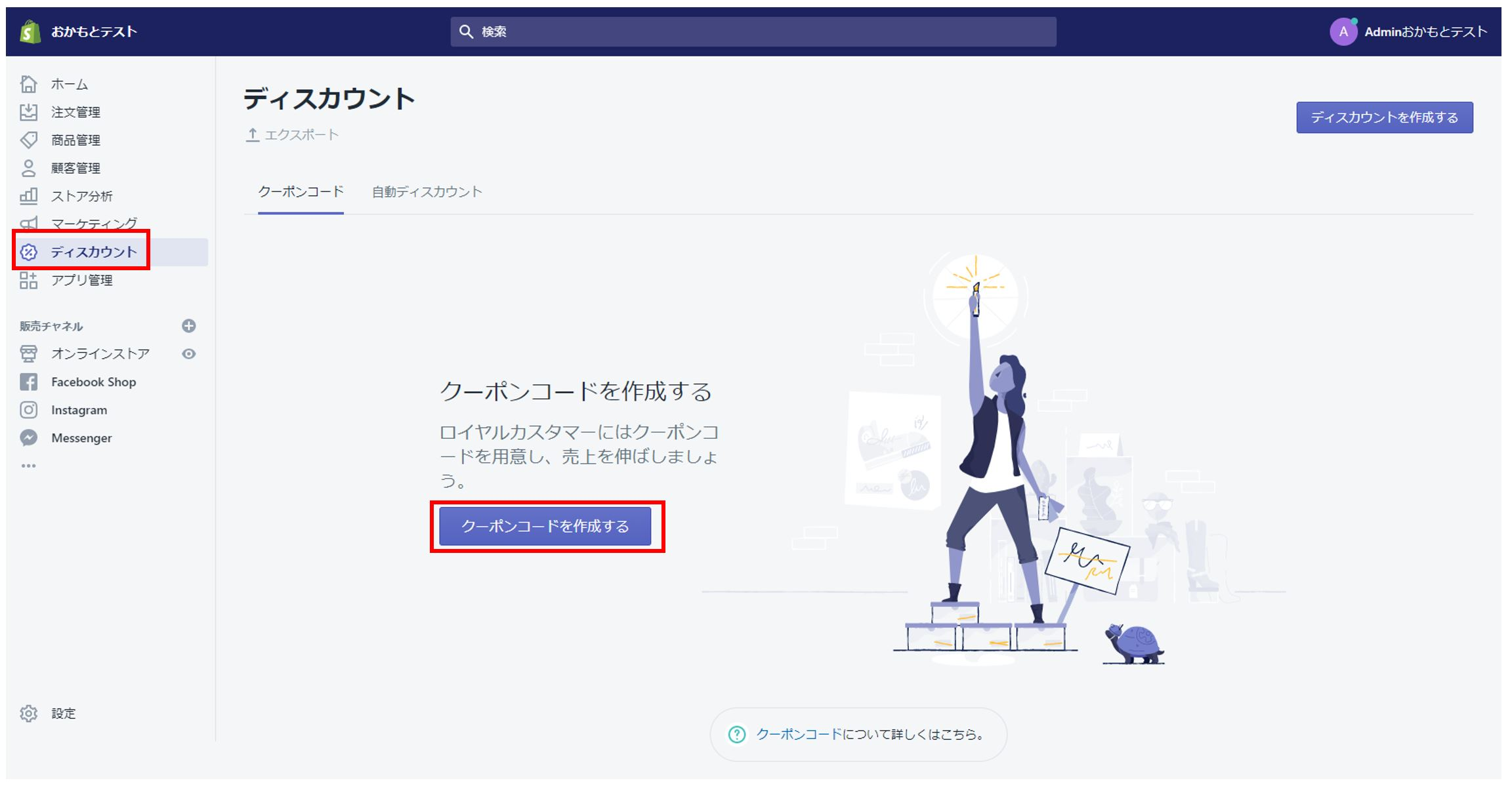 1_Shopify クーポン機能