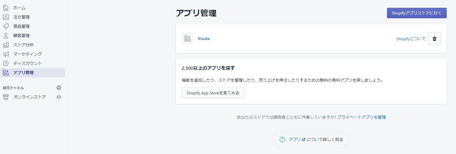 6_Facebookアプリ管理