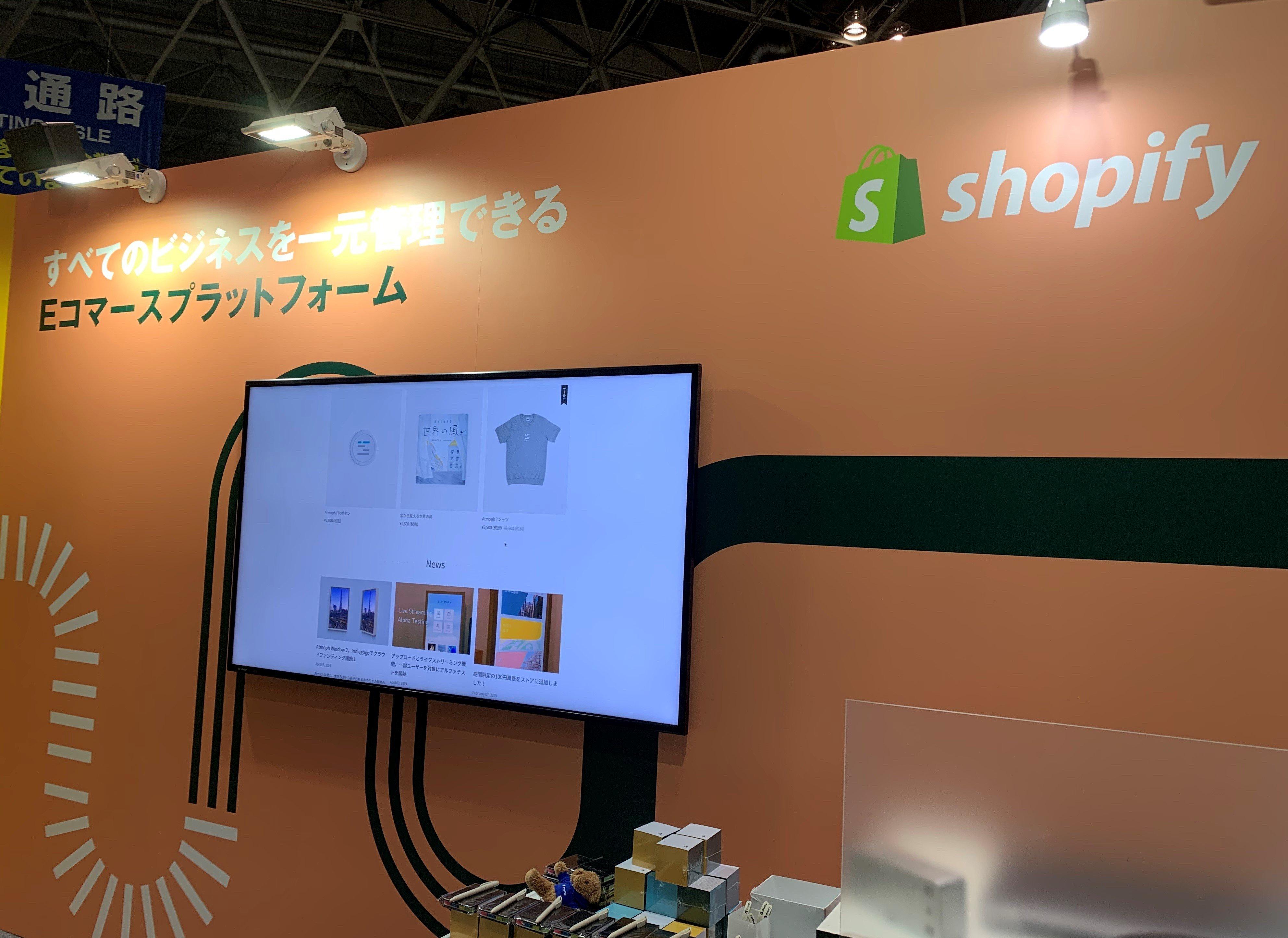 JAPANITWEEK_Shopify
