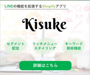 Kisukeバナー_grey-1