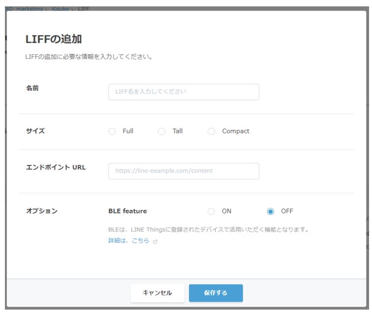 LIFFの設定3