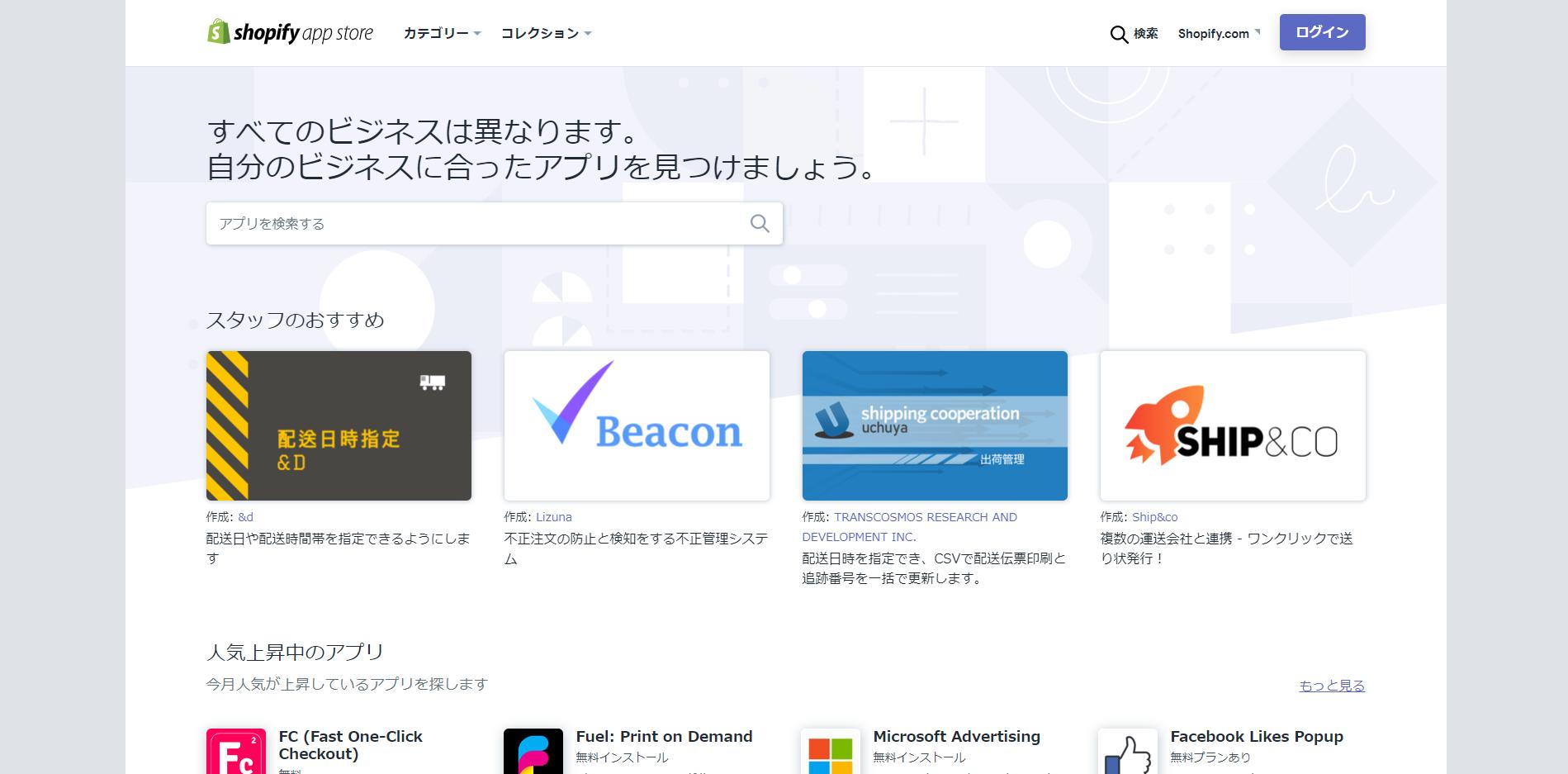 Shopify アプリストア  Eコマースアプリマーケットプレイス-1