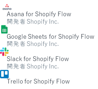 Shopify Flow コネクター