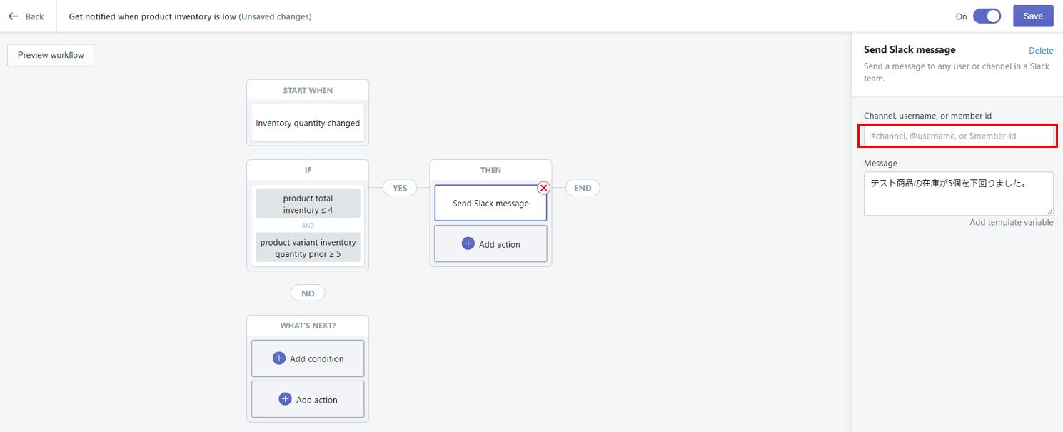 Shopify Flow Slackの設定