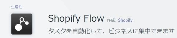 Shopify Flow