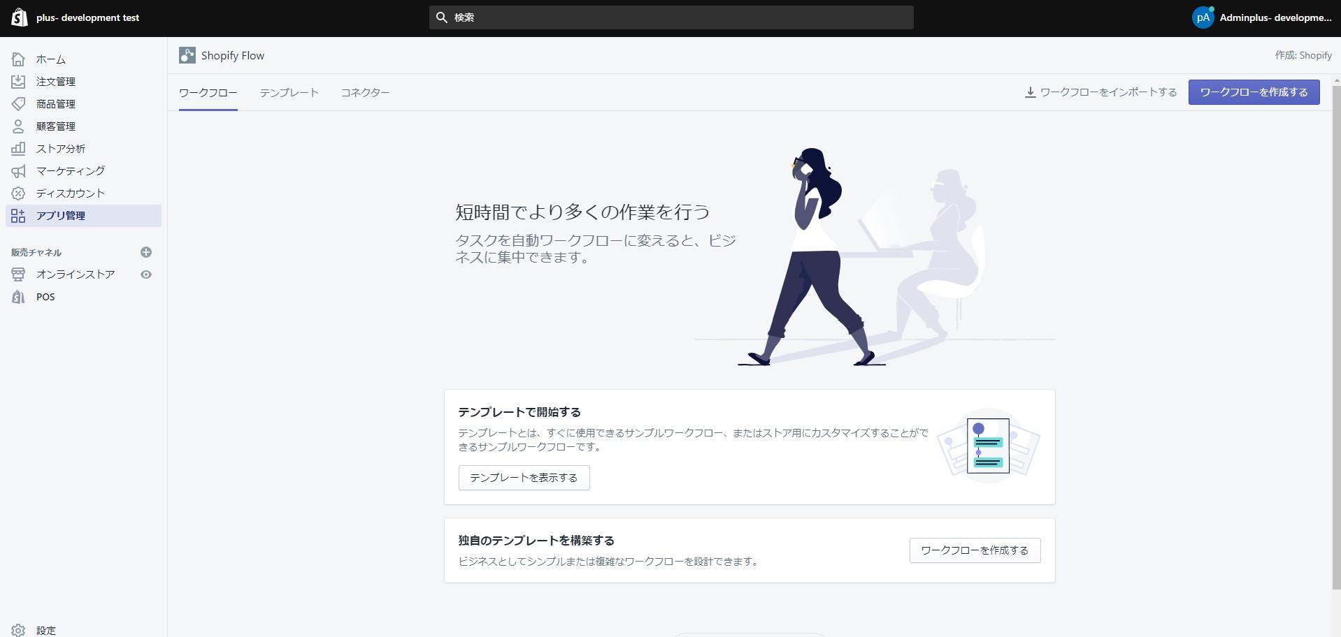 Shopify Flow3