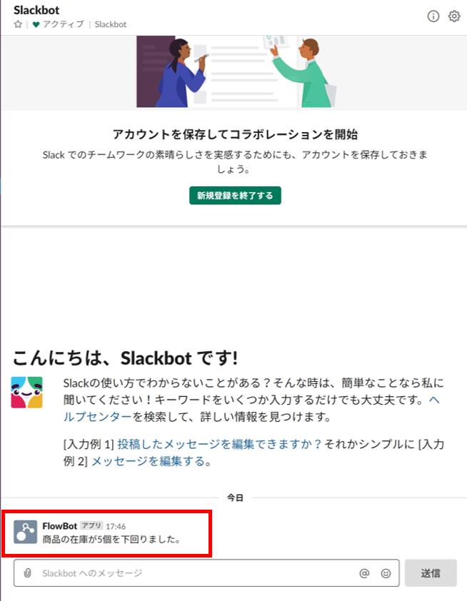 Shopify Flow_slack