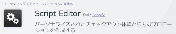 Shopify Script Editor