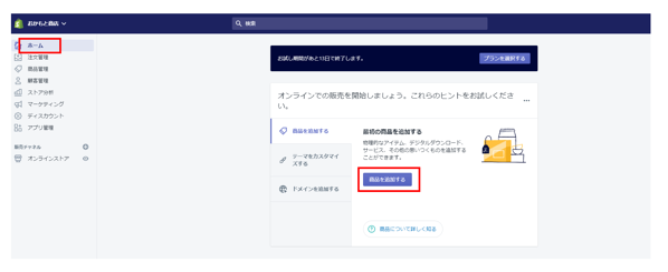 Shopify 商品登録①