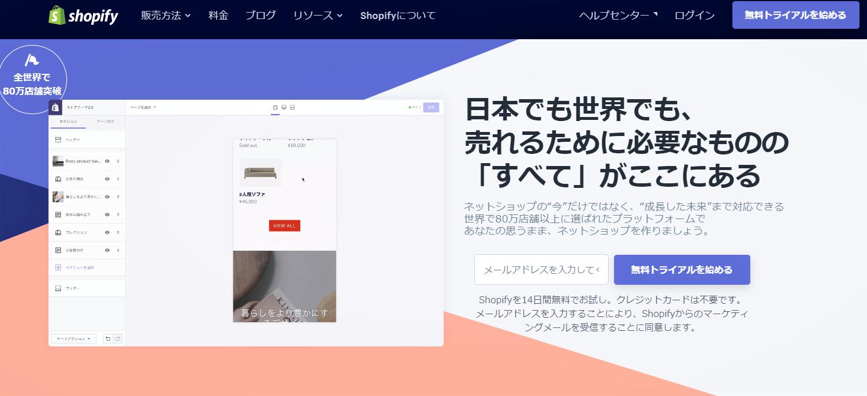 Shopifyでネットショップを作ろう   ECサイト構築を無料体験