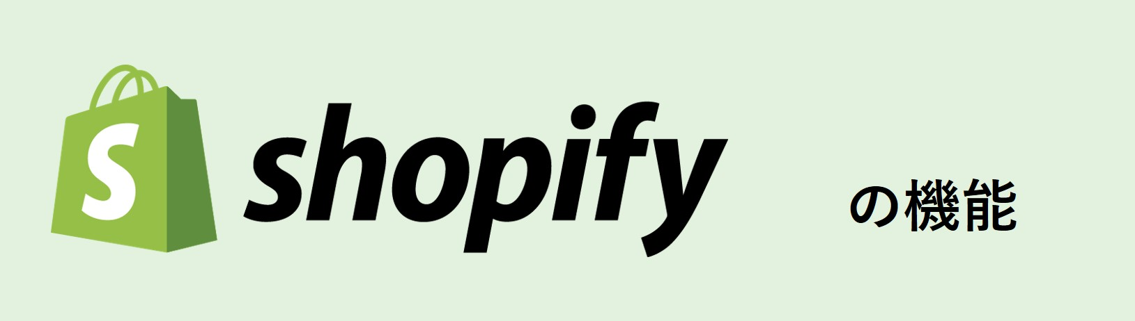 Shopifyの機能