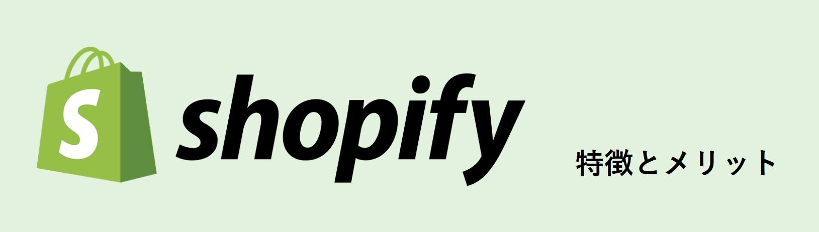 Shopifyの特徴・メリット