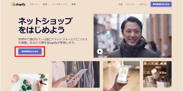 Shopifyストア トップページ