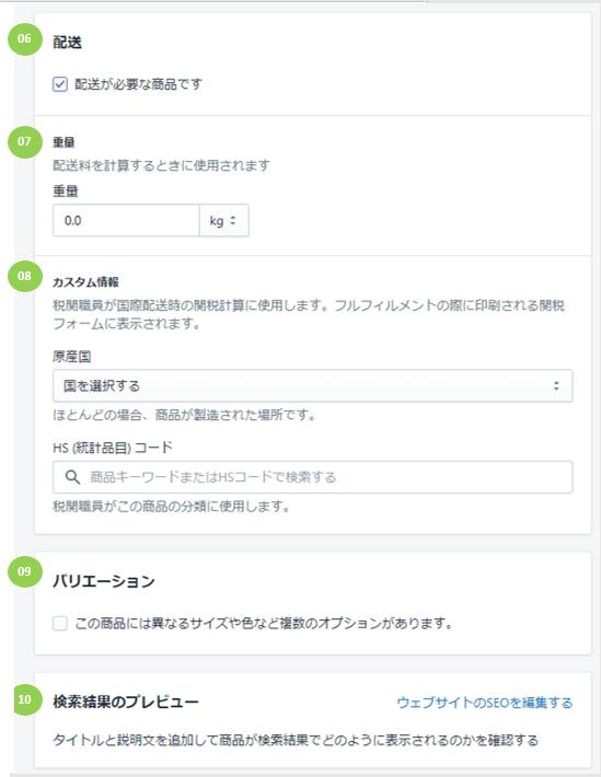 Shopify 配送管理・バリエーション管理