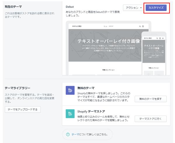 Shopifyテーマの変更