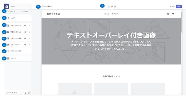 Shopify サイトデザインの変更
