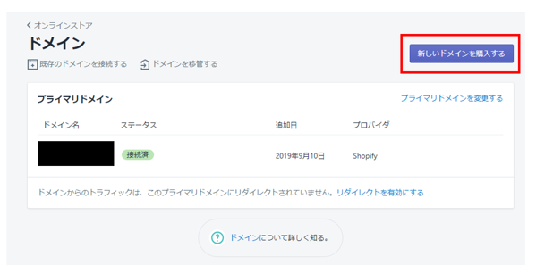 Shopify ドメインの購入