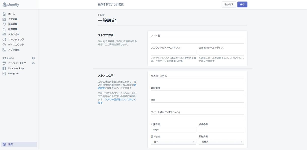 Shopify 一般設定画面