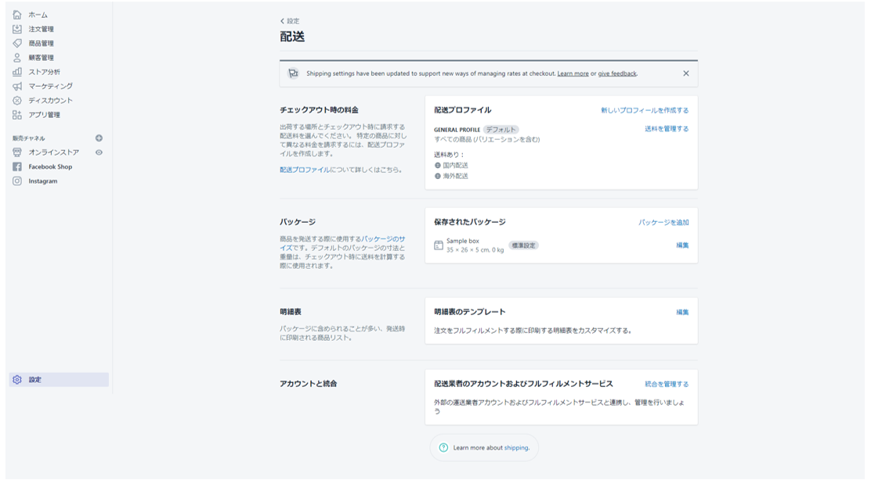 Shopify配送編集