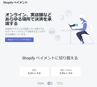 ShopifyペイメントTOP