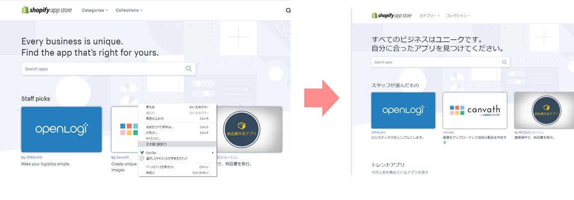 Google ChromeでShopifyサイトを翻訳