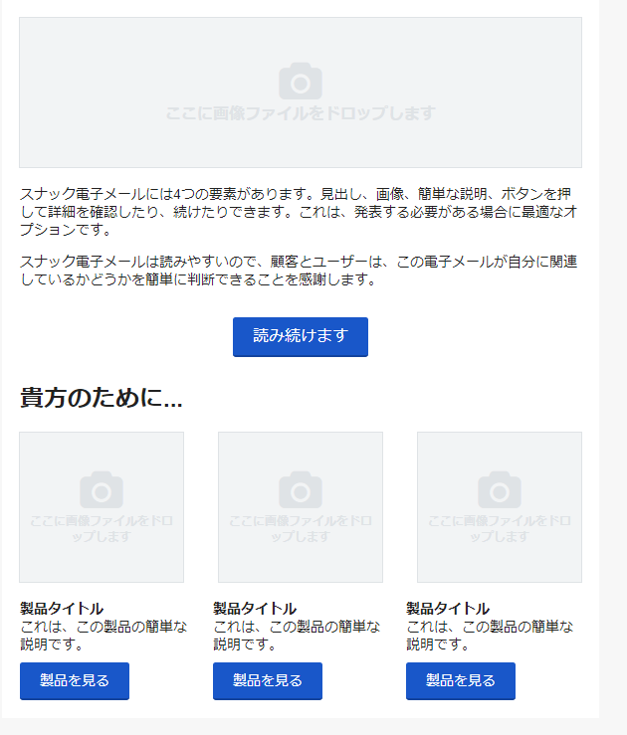 メールテンプレート_Klaviyo