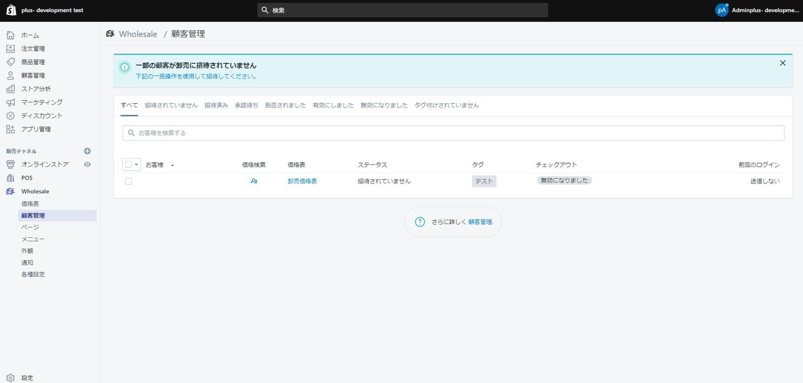 wholesale_顧客管理