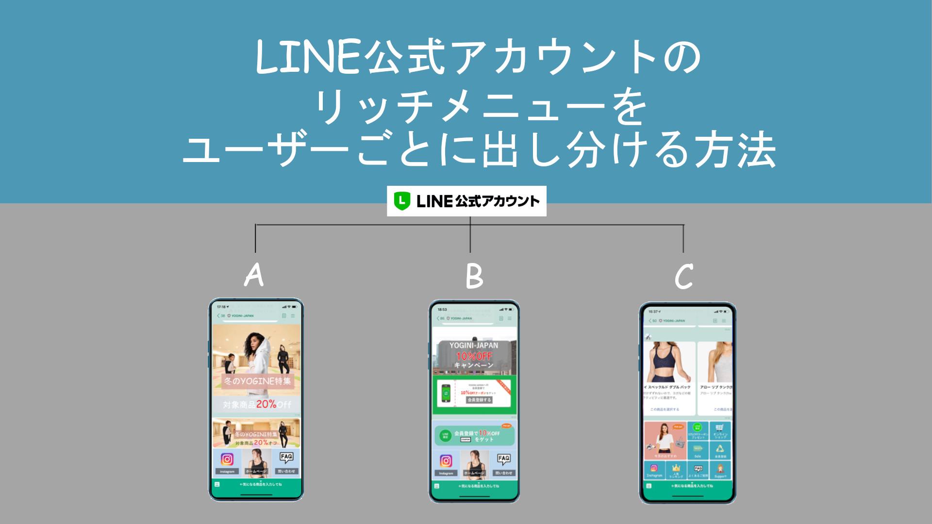 【無料】LINE公式アカウントのリッチメニューをユーザー毎に出し分けてCVR大幅アップ