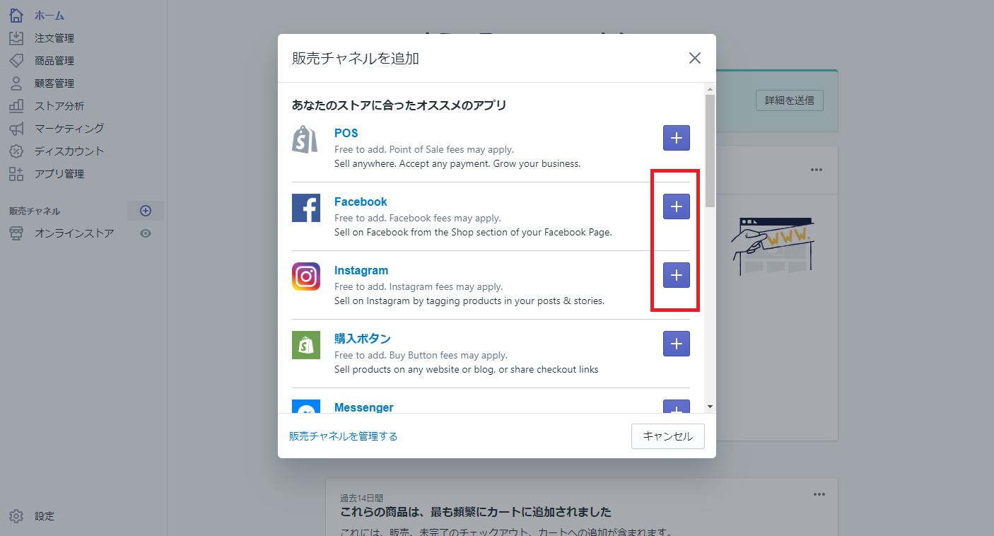 Shopify管理画面の販売チャネル追加画面です