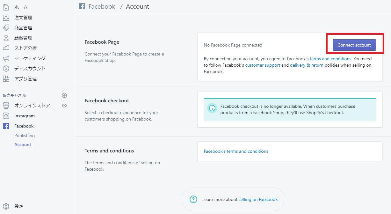 Shopify管理画面のFacebookアカウント画面です。