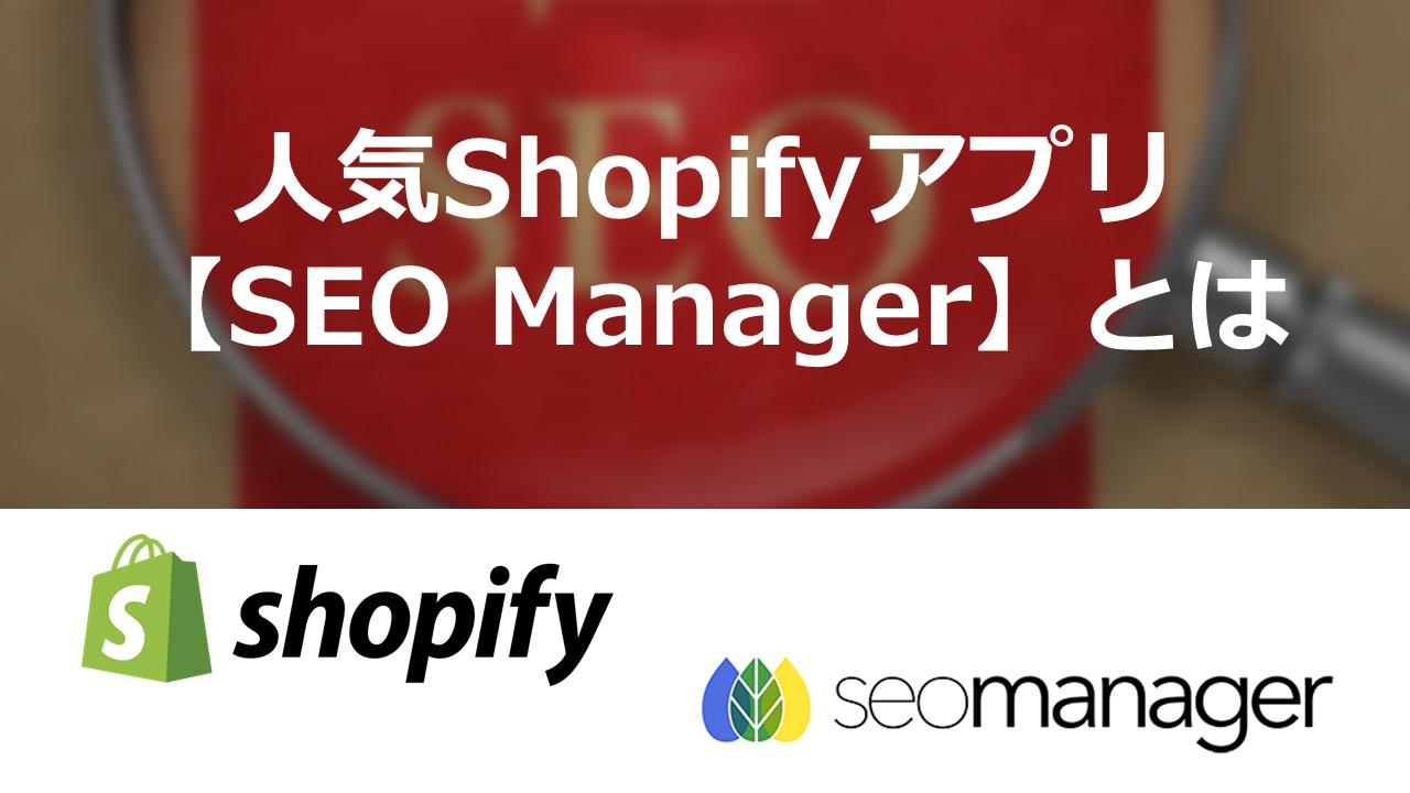 SEO対策で人気のShopifyアプリ【SEO Manager】とは
