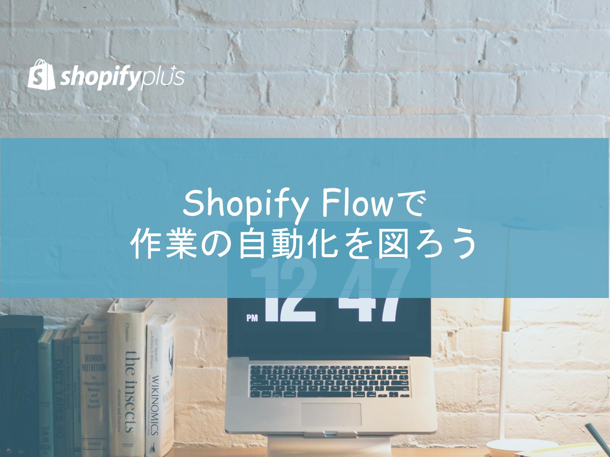 Shopify Flow(ショッピファイ フロー)の使い方を解説