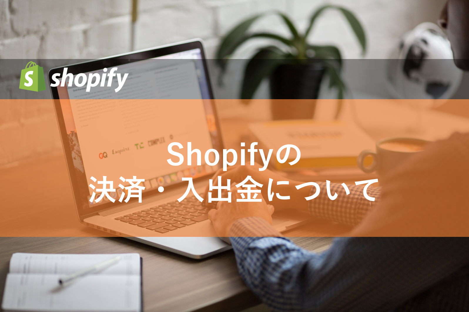 Shopify(ショッピファイ)の使用料金まとめ。決済手数料や月額の利用料金、入金サイクルをチェックしよう。