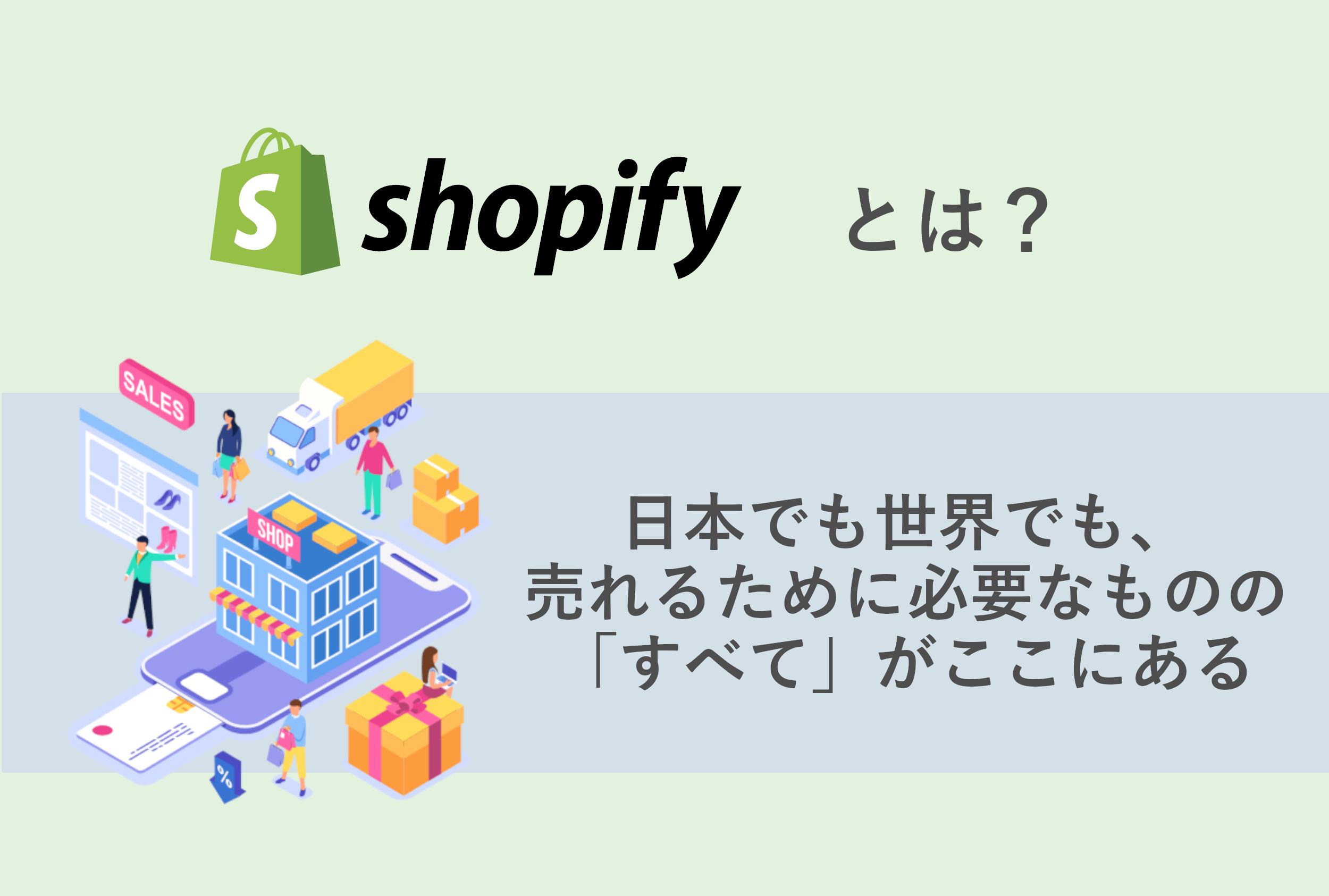 Shopify(ショッピファイ)とは?機能やメリット、評判や使い方までを解説【2020年最新版】