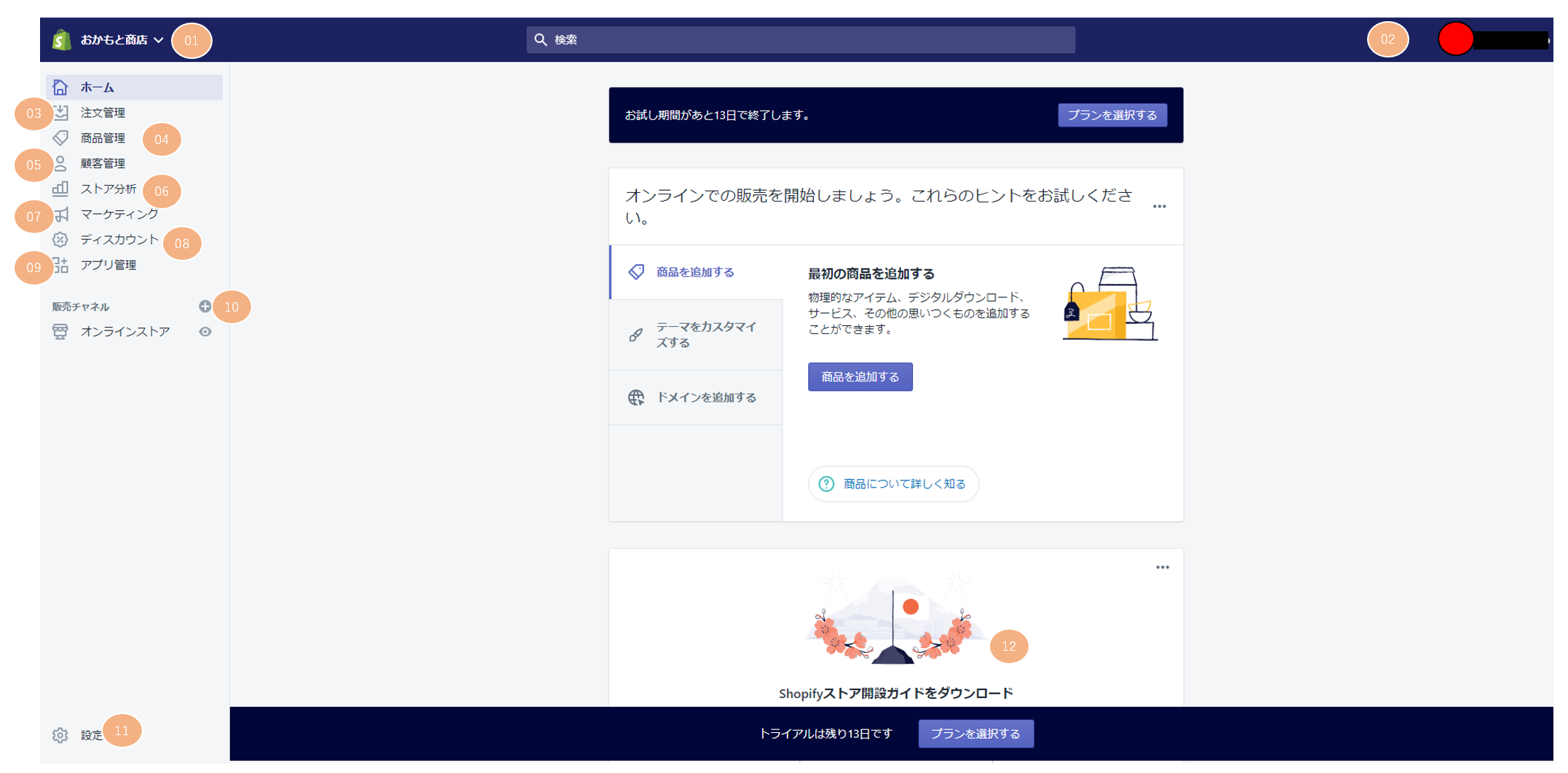 Shopify 管理画面