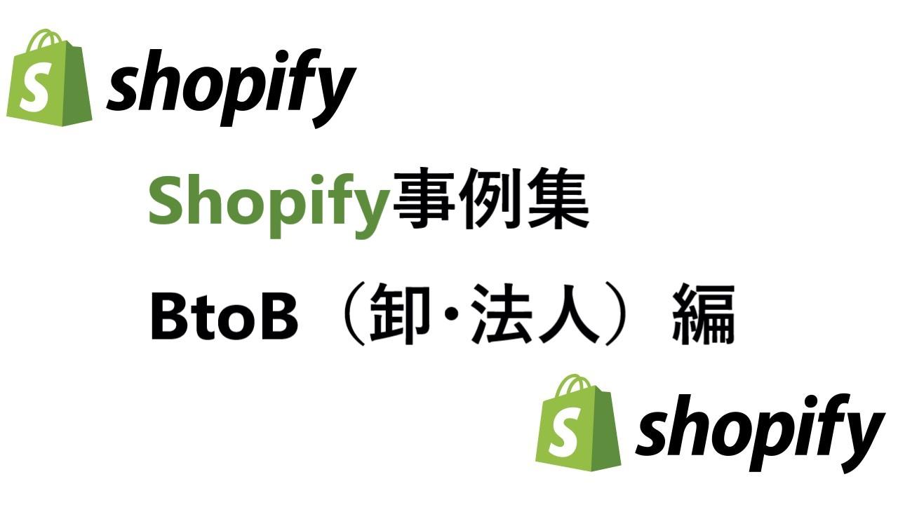 【Shopify(ショッピファイ)事例集】BtoB(卸・法人)ECサイト・導入アプリ編