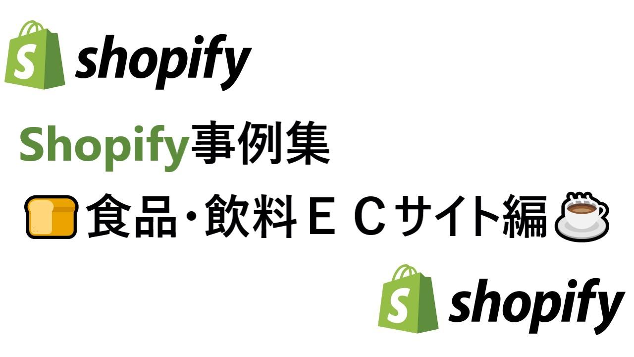 【Shopify(ショッピファイ)事例集】食品・飲料系ECサイト・導入アプリ編